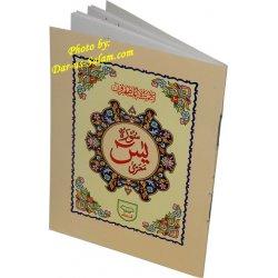 Surah Yaseen Small (No. 322)