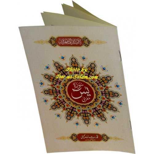 Surah Yaseen Large (No. 325)