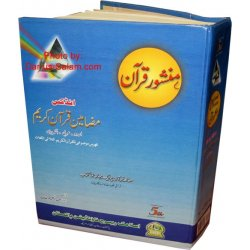 Quranic Prism: Trilingual Subject Index of The Holy Qur'an