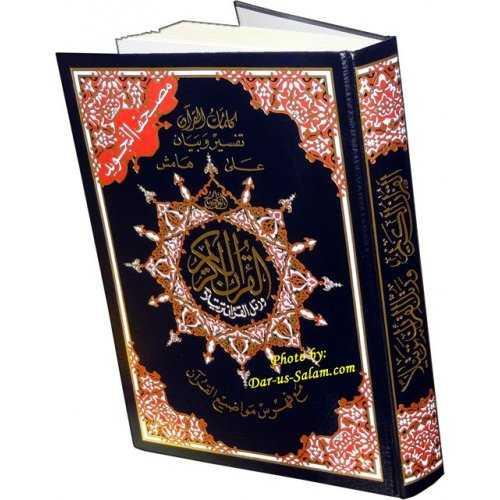 """Tajweed Quran - XL 10x14"""""""