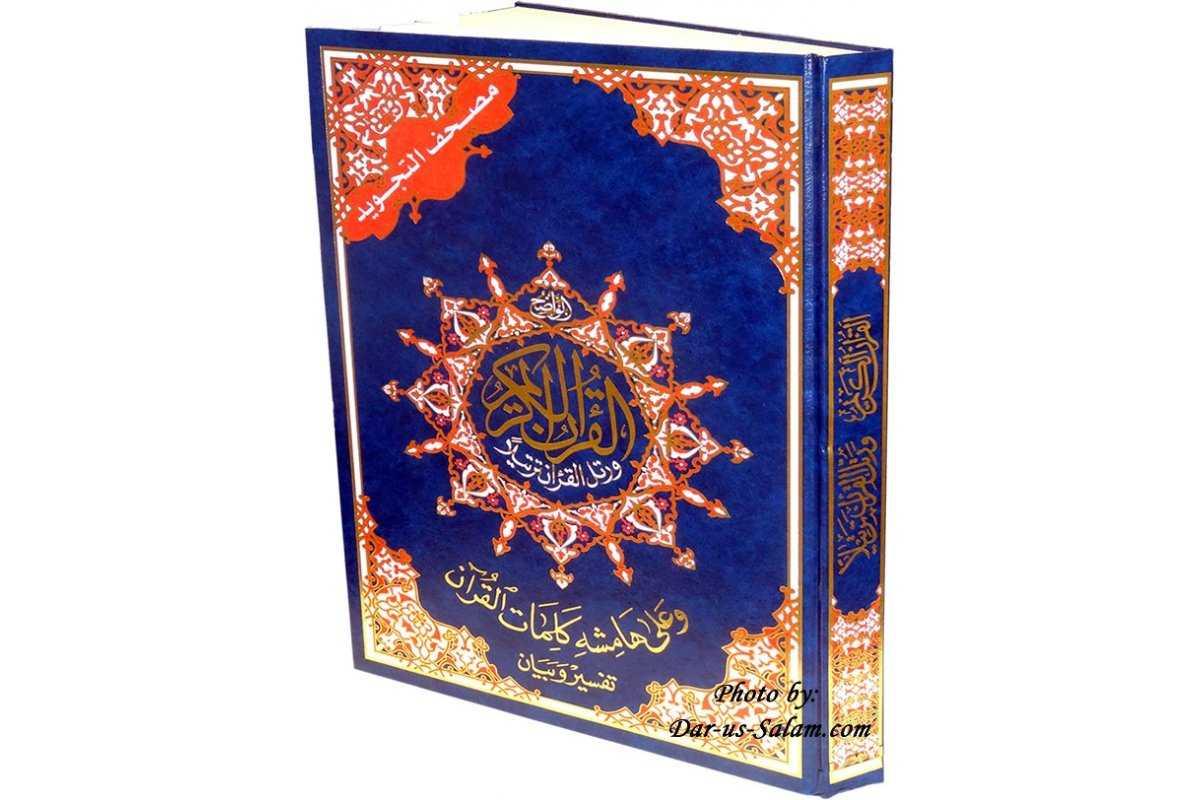 """Tajweed Quran - XXL 14x20"""""""