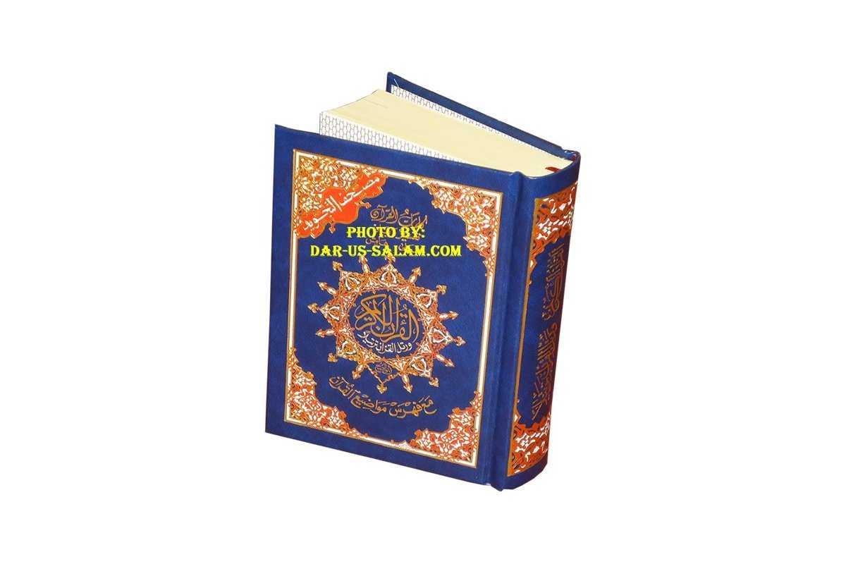 """Tajweed Quran - Small 4x5.5"""""""