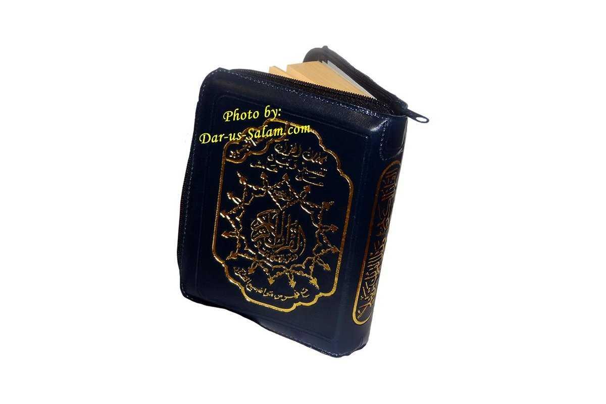 "Tajweed Quran - Zippercase 3.5x5"""