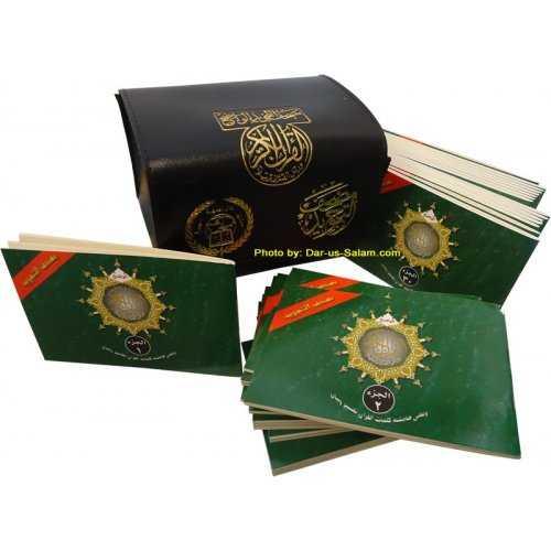 Mushaf Tajweed - 30 Separate Parts (Pocketsize Wide Format)