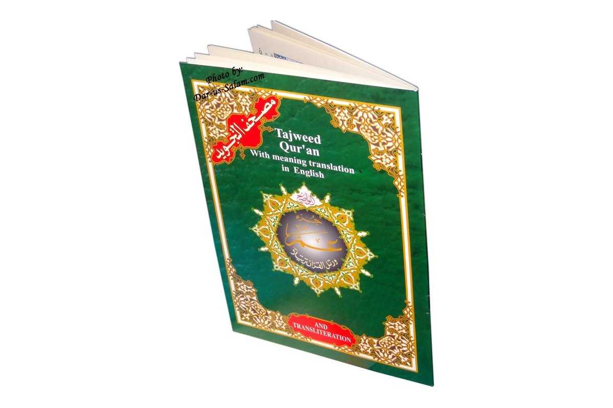 Tajweed Quran Part 30 with English & Transliteration