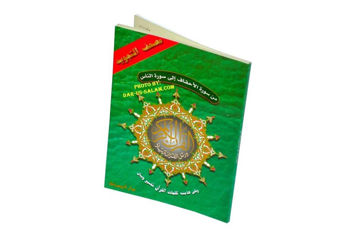 Tajweed Quran with Last 5 Parts (25-30)