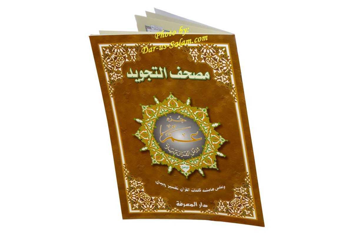 Tajweed Quran Part 30