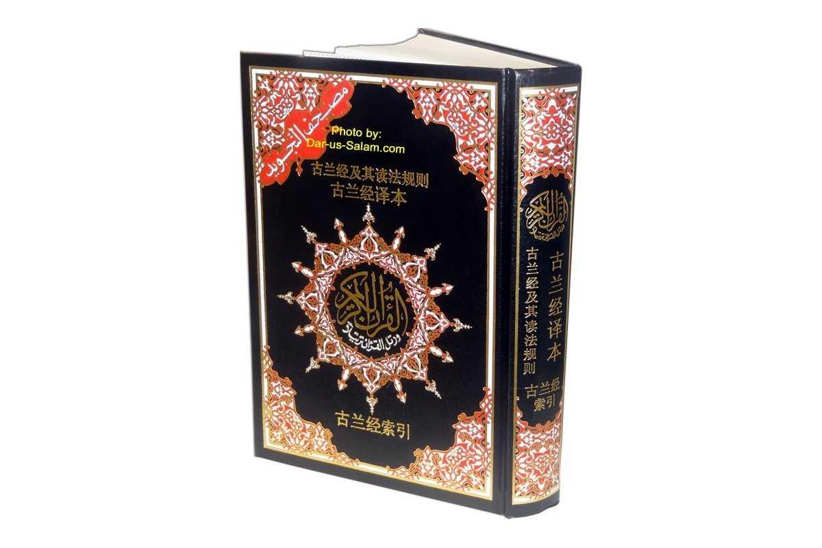 Chinese: Mushaf Tajweed with Translation