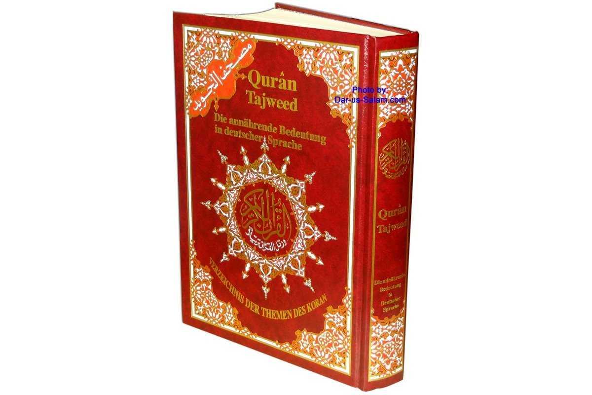 German: Quran Tajweed with Translation