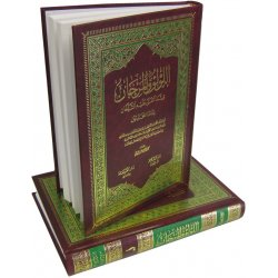 Arabic: Al-lulu wal-Marjan (Large - 2 Vols)