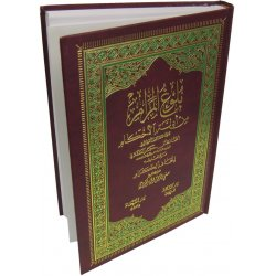 Arabic: Bulugh Al-Maram (Large)