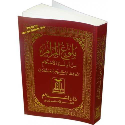 Arabic: Bulugh Al-Maram (Pocket size)