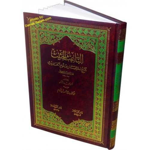 Arabic: Al-Baith-ul-hathith