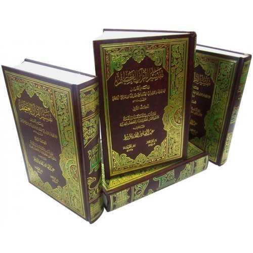 Arabic: Tafsir Ibn Kathir (4 Vol Set)