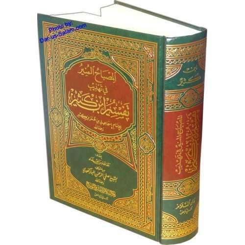 Arabic: Al-Misbahul Munir Fee Tahdhib Tafsir Ibn Kathir