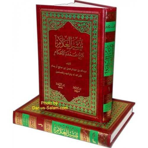 Arabic: Taiseerul-allam - Sharh Umdat Al-Ahkam (2 Vol)