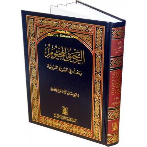 Arabic: Ar-Raheeq Al-Makhtum (Large)