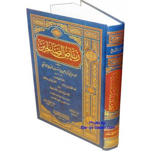 Arabic: Riyad-us-Saliheen (Large)