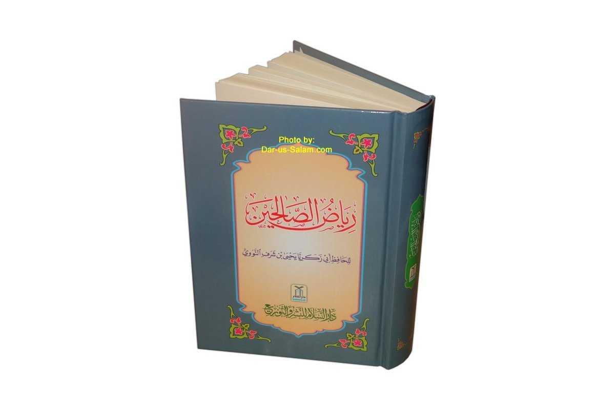 Arabic: Riyad-us-Saliheen (Medium Size)