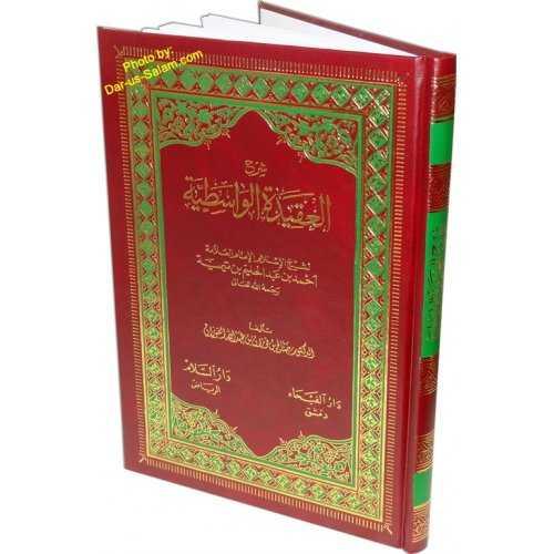 Arabic: Sharh Al-Aqeeda-til-Wasitiyah