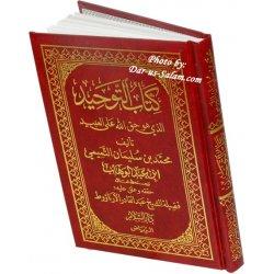 Arabic: Kitab At-Tauhid كتاب التوحيد