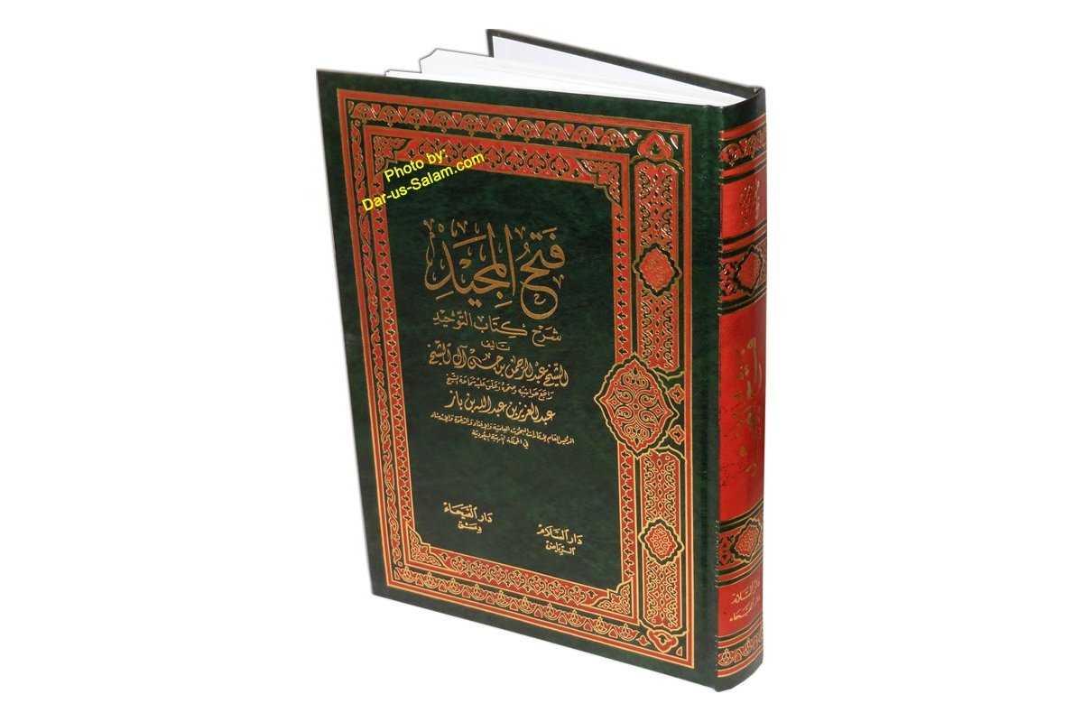 Arabic: Fathul Majeed (Large)