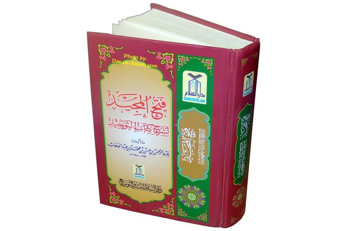 Arabic: Fathul Majeed (Medium)