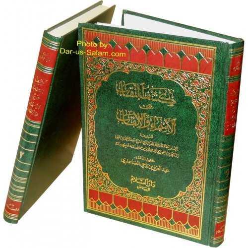 Arabic: Kashf-un-Niqab (2 Vols)