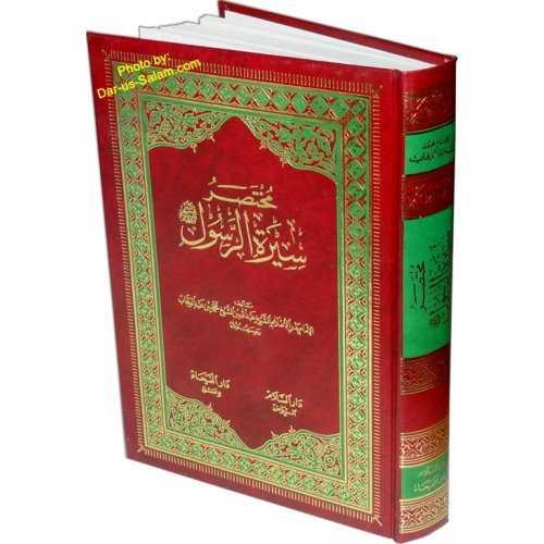 Arabic: Mukhtasar Seerat-ur-Rasool
