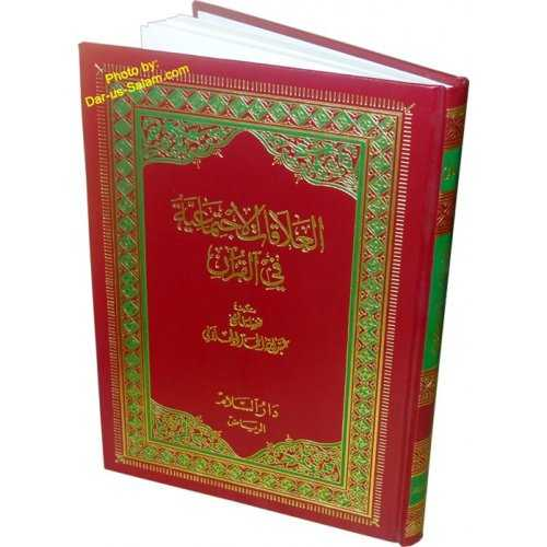 Arabic: Al-Alaqat-ul-Ijtimaiyyah fil Quran
