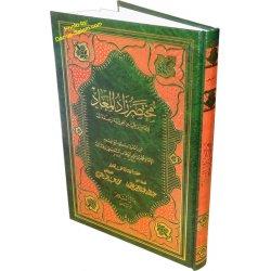 Arabic: Mukhtasar Zad-ul-Ma'aad