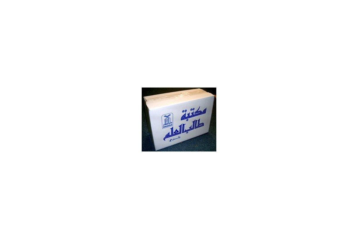 Arabic: Maktabat Talib Al-Ilm 2 (7 Titles)