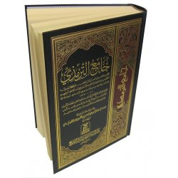 Arabic: Jame Al-Tirmadhi