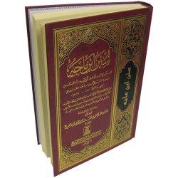 Arabic: Sunan Ibn Majah