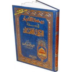 Arabic: Rawdat-ul-Anwar