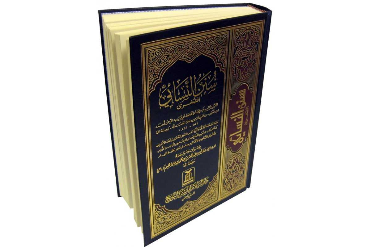 Arabic: Sunan Al-Nasai