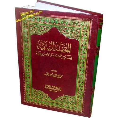 Arabic: Al-Tuhfat Assaniyah