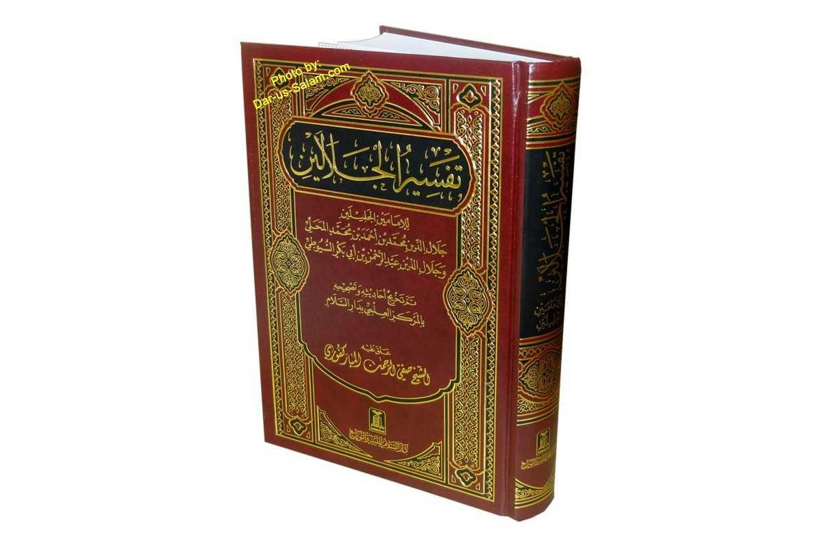 Arabic: Tafsir Jalalain (Large)