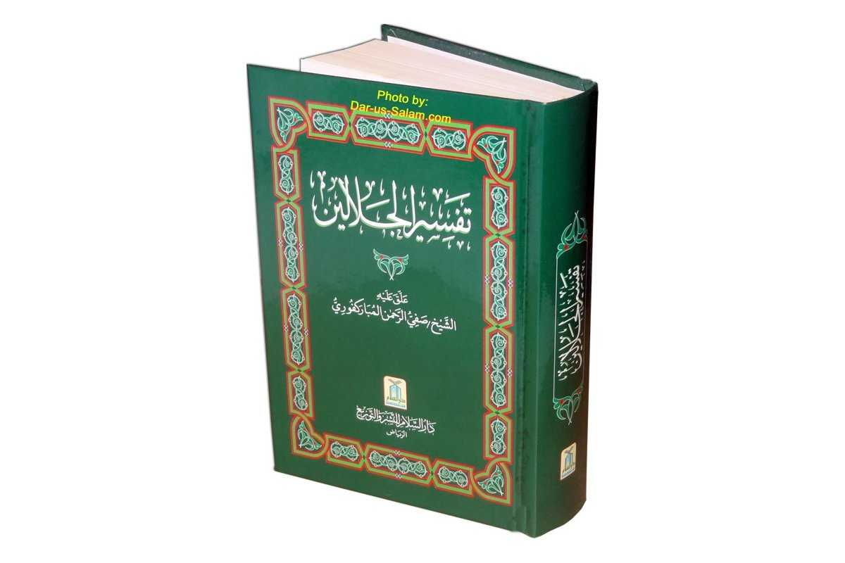 Arabic: Tafsir Jalalain (6x4)