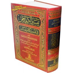 Arabic: Tafsir Saadi (Large)