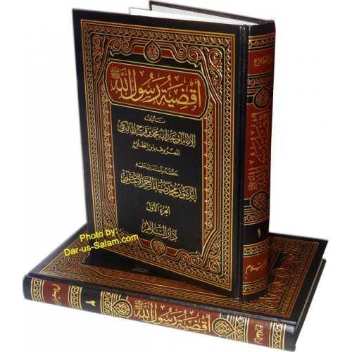Arabic: Aqdiyat Rasoolullah (S) (2 Vol. Set)