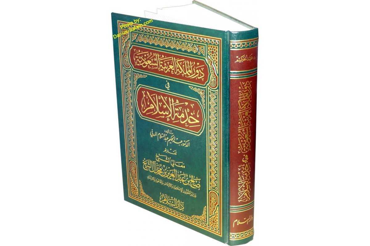 Arabic: Dawrul Mamlika Al-Arabia As-Saudia Fi Khidmatil Islam