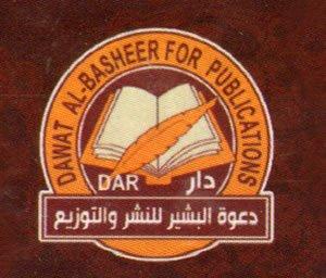 Dar al-Basheer