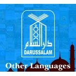 Dar-us-Salam Other Languages