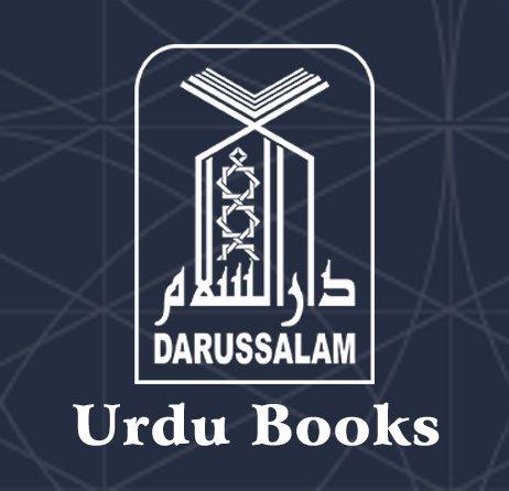 Dar-us-Salam Urdu